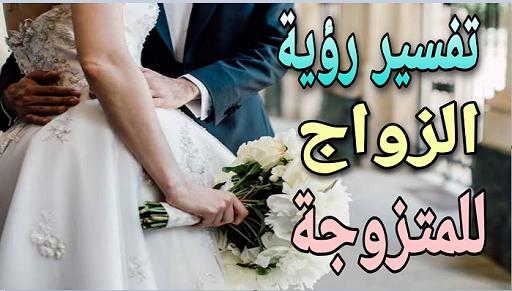 تفسير حلم الزواج للمتزوجه في المنام بالتفصيل لابن سيرين