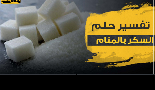 تفسير حلم السكر في المنام خيره وشره لابن سيرين