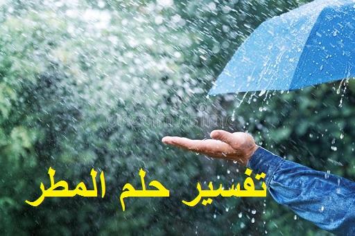 تفسير حلم المطر في المنام ودلالته بالتفصيل لابن سيرين