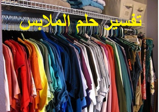 تفسير حلم رؤية الملابس في المنام بالتفصيل ودلالتها لابن سيرين