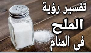 تفسير حلم الملح في المنام بالتفصيل ودلالتها لابن سيرين