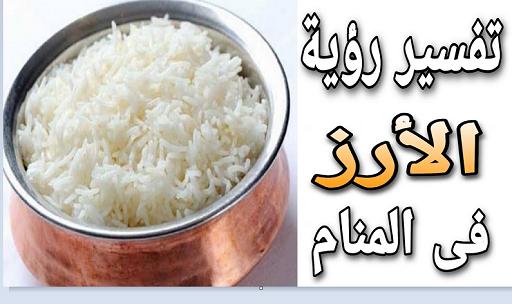تفسير رؤية حلم الأرز في المنام بالتفصيل ودلالته لابن سيرين