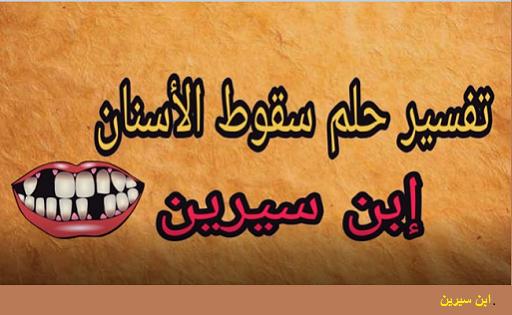 تفسير حلم سقوط الاسنان في المنام ودلالته لابن سيرين بالتفصيل