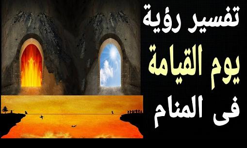 تفسير رؤية حلم يوم القيامة في المنام بالتفصيل لابن سيرين