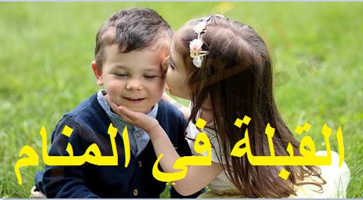 القبلة في المنام بالتفصيل ودلالته لابن سيرين