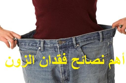 فقدان الوزن اهم نصائح لتخلص من الوزن الزائد